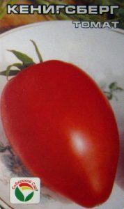томат кенигсберг характеристика и описание сорта