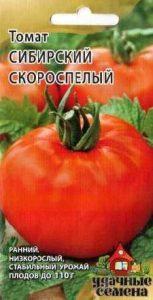 описание сорта томата сибирский скороспелый