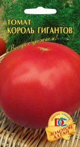 Как посадить и вырастить томат Король гигантов