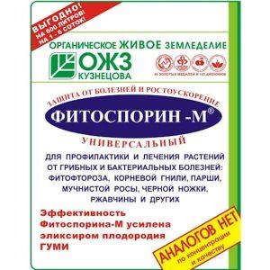 Биофунгицид-Фитоспорин-М-10
